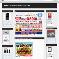 関西携帯乞食のMNP機種変更で月10万円稼ごう!情報